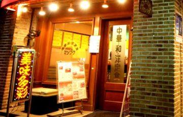 万福食堂本店