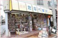 たなべ書店本店