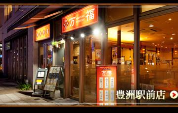 万福食堂豊洲駅前店