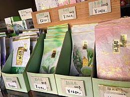 日本茶専門店よしの園
