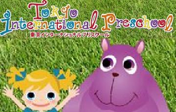 東京インターナショナル・プリスクール