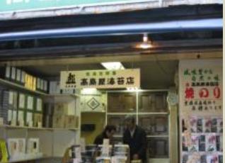 高島屋海苔店