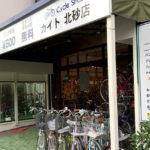 サイクルショップKAITO北砂店