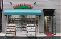 たなべ書店南砂駅前店