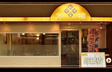 万福食堂辰巳店