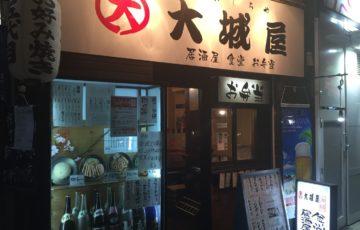 沖縄料理大城屋